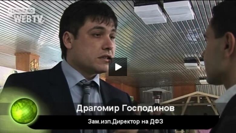 Драгомир Господинов ( ДФЗ ) в интервю за проектите по ПРСР