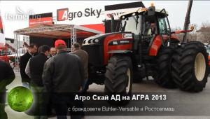 Агро Скай участва на АГРА 2013 с техника Ростселмаш и Buhler-Versatile