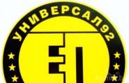 """Универсал 92"" ЕООД"