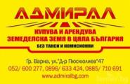 Адмирал БГ - 1 ЕООД