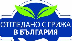 МЕТРО отбелязва втората година от програмата си Отгледано с грижа в България