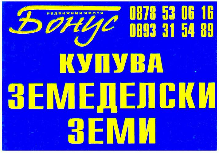 Купува ниви Вълчи Дол, Ветрино, Провадия,Суворово - Снимка 2