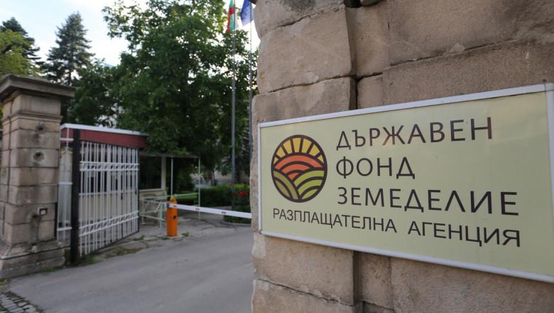 Грудев уволни четирима служители на Фонда