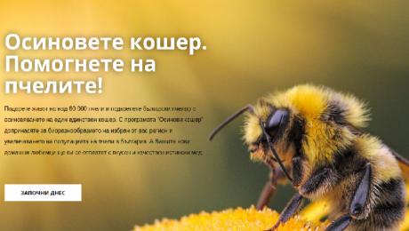 Осинови кошер, яж мед и подкрепи български пчелар - Agri.bg