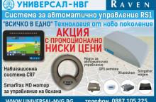СУПЕР ЦЕНА Система за Автоматично Управление RAVEN RS1 - Трактор