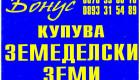 Купувам ниви Вълчи Дол, Ветрино, Провадия,Суворово - Снимка 2