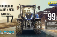 New Holland T7 - Трактор