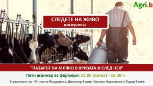 Пети агринар: Пазарът на мляко в кризата и след нея