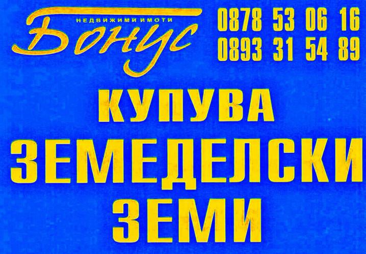 Купува земя в общините Добрич,Генерал Тошево,Балчик,Крушари - Снимка 2