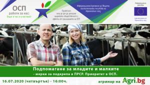 Агринар: Подпомагане за младите и малките - мерки за подкрепа в ПРСР. Приоритет в ОСП.