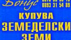 Купува земя в областите Силистра,Добрич,Варна,Шумен,Разград - Снимка 2