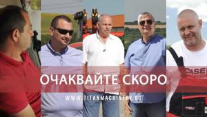 "Стартира видео поредица: ""Истории за успеха – как земеделците работят с Case IH"""