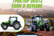 Deutz-Fahr 5080 D Keyline - Трактор