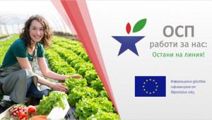 Събитие в Аграрен Университет Пловдив