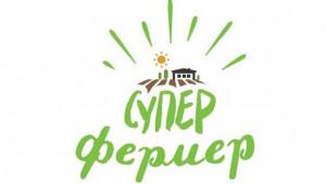 """МЗХГ дава втори старт на кампанията """"Супер фермер"""""""