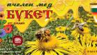 етикети за пчелен мед - Снимка 1