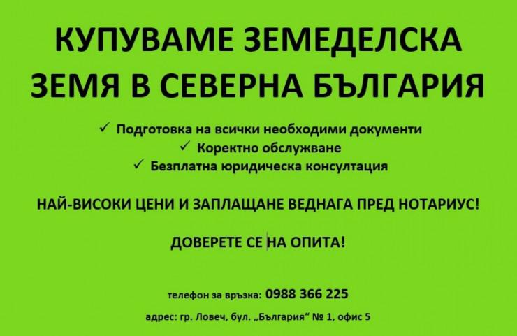 купуваме земеделска земя ( ниви ) в Северна България - Снимка 1