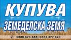 Купувам земя в селата от общ. Сливен, Нова Загора и Кермен - Снимка 1
